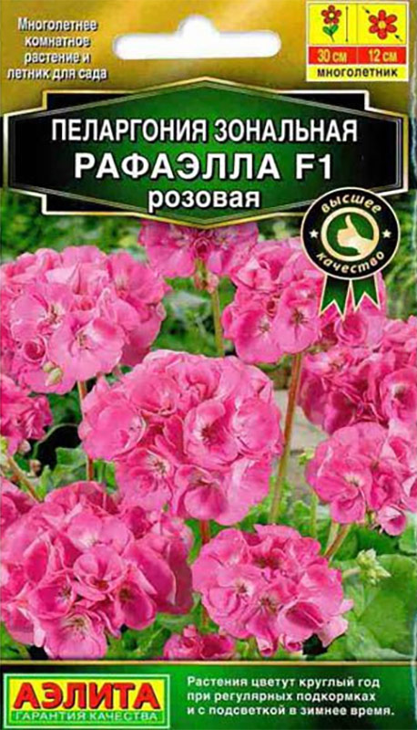 Семена Аэлита Пеларгония. Рафаэлла F1 розовая4601729088131Уважаемые клиенты! Обращаем ваше внимание на то, что упаковка может иметь несколько видов дизайна. Поставка осуществляется в зависимости от наличия на складе.
