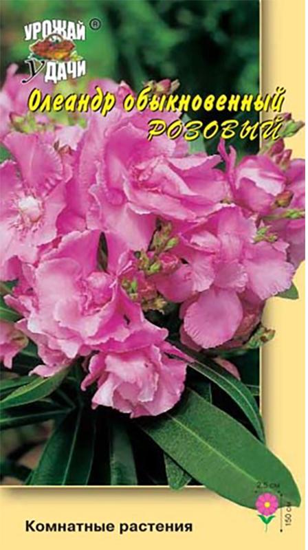 Семена Урожай удачи Олеандр. обыкновенный Розовый4601819510283Вечнозеленый кустарник с душистыми цветками. Растение высотой до 1,5 м. Стебли ветвящиеся, листья узкие, как у ивы. Цветки, диаметром 2,5 см, сидят пучками на концах побегов. Окраска - розовая. Растение светолюбивое, требует регулярный и обильный полив летом и умеренный зимой. Почвогрунт питательный, рыхлый, с крупнозернистым песком. После цветения ветки коротко обрезают, так как цветы образуются на сильных однолетних побегах. Семена высевают в горшки с легким песчаным грунтом, слегка присыпав землей. Посадочную емкость накрывают стеклом, почву поддерживают во влажном состоянии. Оптимальная температура для прорастания 22-25°С. Товар сертифицирован.Уважаемые клиенты! Обращаем ваше внимание на то, что упаковка может иметь несколько видов дизайна. Поставка осуществляется в зависимости от наличия на складе.