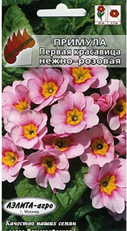 Семена Аэлита Примула нежно-розовая. Первая красавица4603418030377 Уважаемые клиенты! Обращаем ваше внимание на то, что упаковка может иметь несколько видов дизайна. Поставка осуществляется в зависимости от наличия на складе.