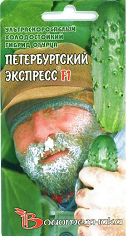 Семена Биотехника Огурец. Петербург экспресс F14606362010235 Уважаемые клиенты! Обращаем ваше внимание на то, что упаковка может иметь несколько видов дизайна. Поставка осуществляется в зависимости от наличия на складе.