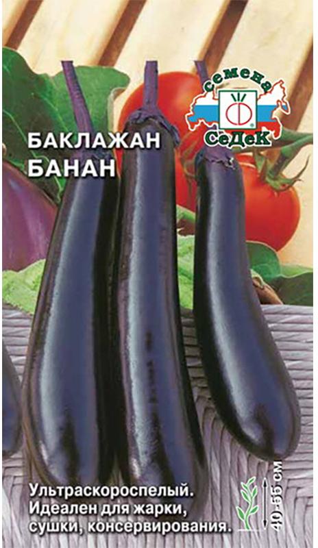 Семена Седек Баклажан. Банан4607015181180Ультраскороспелый (100-105 дней) сорт для открытого грунта и пленочных укрытий. Растение полураскидистое, высотой 40-55 см. Плоды удлиненно-цилиндрические, темно-фиолетовые, длиной 20-30см, диаметром 2-3 см, массой 130-160 г. Мякоть молочно-белая, нежная, без горечи. Урожайность 3,9 кг/кв.м. Ценность сорта: обильное и дружное плодоношение, высокие вкусовые и технологические качества. Идеален для приготовления жареных кружочков в масле, запекания, сушки, консервирования. Уважаемые клиенты! Обращаем ваше внимание на то, что упаковка может иметь несколько видов дизайна.Поставка осуществляется в зависимости от наличия на складе.