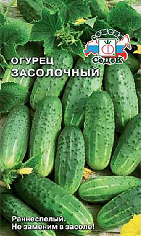 Семена Седек Огурец. Засолочный4607015182507Раннеспелый (41-46 дней) пчелоопыляемый сорт для открытого грунта. Растение длинноплетистое, среднерослое, средневетвистое, смешанного типа цветения. Зеленцы удлиненно- цилиндрические, крупно - бугорчатые, зеленые со светлыми полосами средней длины, с черным опушением,длиной 10-11 см, массой 100-125 г. Ценность сорта: устойчивость к ложной мучнистой росе, стабильная урожайность, товарность, высокиезасолочные качества. Рекомендуется для употребления в свежем виде и засолки. Уважаемые клиенты! Обращаем ваше внимание на то, что упаковка может иметь несколько видов дизайна.Поставка осуществляется в зависимости от наличия на складе.