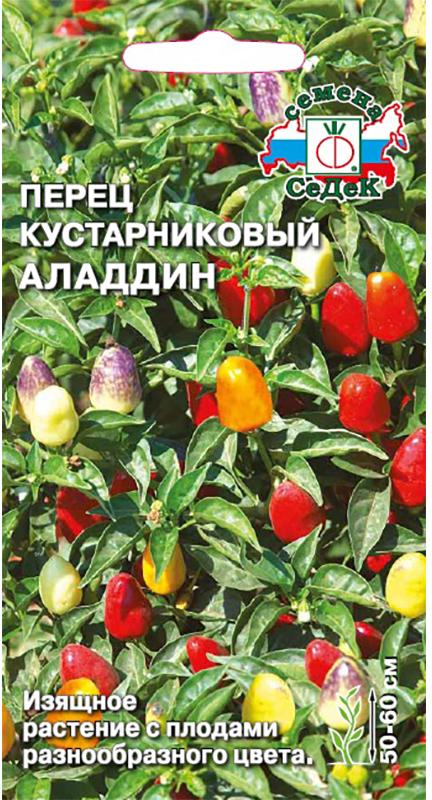 Семена Седек Перец кустарниковый. Аладдин4607015183023Ультраскороспелый (90-105 дней) обильно и продолжительно плодоносящий сорт.Растение полураскидистое, высотой 50-60 см. Плоды мелкие, многочисленные, конусовидные, разнообразнойокраски: в технической спелости - зеленая, кремовая, фиолетовая,в биологической - красная, массой 14-22 г, сострым вкусом и сильным ароматом.Ценность сорта: высокая декоративность куста, неприхотливость выращивания, устойчивость к пониженнойосвещенности. Прекрасно растет в комнатных условиях, на балконах и лоджиях. Рекомендуется для употребления в качестве специи для консервирования и маринования.Уважаемые клиенты! Обращаем ваше внимание на то, что упаковка может иметь несколько видов дизайна.Поставка осуществляется в зависимости от наличия на складе.