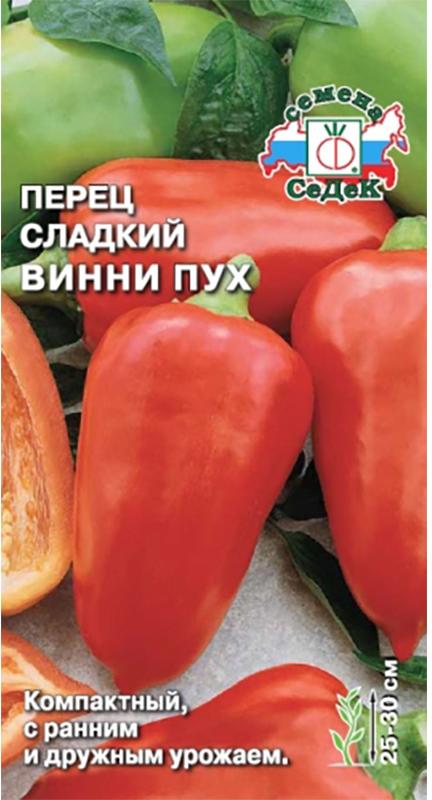 Семена Седек Перец сладкий. Винни Пух4607015183221Раннеспелый (107-111 дней) сорт для открытого и защищенного грунта. Растение низкорослое, высотой 25-30 см, с букетным типом формирования плодовна вершине побега. Плоды укороченные, конусовидные, с заостренной верхушкой,гладкие, в технической спелости светло-зеленые, вбиологической - темно-красные, массой 40-80 г. Толщина стенки 5-6 мм.Урожайность 1,6-1,8 кг/м2.Ценность сорта: устойчивость к вертициллезному увяданию и поражению тлей,дружное плодоношение,пригодность для уплотненных посадок, отличная лежкость итранспортабельность. Назначение универсальное. Уважаемые клиенты! Обращаем ваше внимание на то, что упаковка может иметьнесколько видов дизайна.Поставка осуществляется в зависимости от наличия на складе.