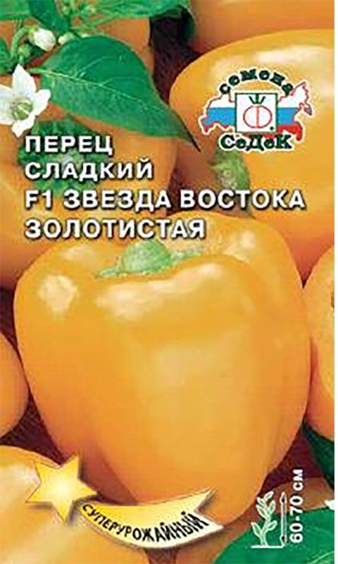 Семена Седек Перец сладкий. Звезда Востока Золотистая F14607015183603Раннеспелый (105-110 дней) высокоурожайный крупноплодный гибрид для открытого и защищенного грунта. Растение мощное, полураскидистое, среднерослое, высотой 60-70 см. Плоды пониклые, призмовидные, гладкие,сильноглянцевые, в технической спелости зеленые, в биологической - ярко-желтые, массой 160-240 г, толщинастенки 8-10 мм, сочные и сладкие. Ценность гибрида: устойчивость к комплексу болезней, высокое содержание сахаров и витаминов, отличныевкусовые и товарные свойства плодов, хорошая транспортабельность. Рекомендуется для употребления в свежем виде и для кулинарной переработки. Уважаемые клиенты! Обращаем ваше внимание на то, что упаковка может иметь несколько видов дизайна.Поставка осуществляется в зависимости от наличия на складе.