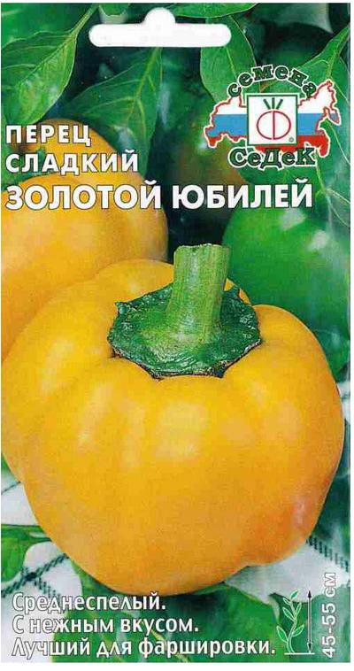 Семена Седек Перец сладкий. Золотой Юбилей4607015183801Перец Золотой юбилей - среднеспелый (111-115 дней) сорт. Растение компактное, высотой 45-55 см. Плоды крупные, округло-плоские, слаборебристые, глянцевые, втехнической спелости зеленые, в биологической золотисто-желтые, массой 110-180 граммов, толщина стенки 8,5-10мм. Вкусовые качества отличные. Ценность сорта - устойчивость к вертициллезному увяданию, продолжительное плодоношение. Рекомендуется для употребления в свежем виде, всех видов кулинарной переработки, особенно для фаршировки.Уважаемые клиенты! Обращаем ваше внимание на то, что упаковка может иметь несколько видов дизайна.Поставка осуществляется в зависимости от наличия на складе.