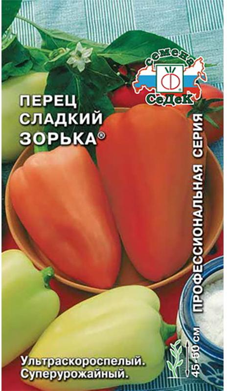 Семена Седек Перец. Зорька4607015183825Уважаемые клиенты! Обращаем ваше внимание на то, что упаковка может иметь несколько видов дизайна. Поставка осуществляется в зависимости от наличия на складе.