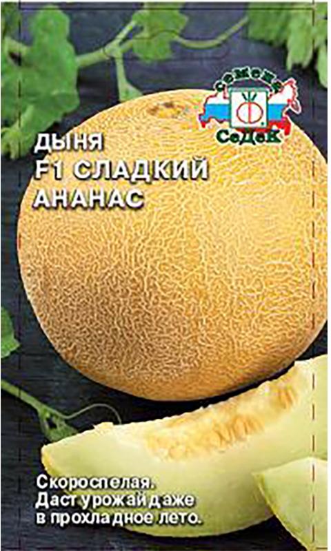 Семена Седек Дыня. Сладкий Ананас4607015186147Уважаемые клиенты! Обращаем ваше внимание на то, что упаковка может иметь несколько видов дизайна. Поставка осуществляется в зависимости от наличия на складе.