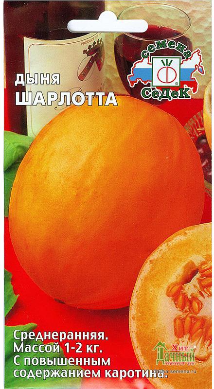 Семена Седек Дыня. Шарлотта4607015186154Среднеранний (от всходов до созревания плодов 81-85 дней) сорт. Плоды округлые, гладкие, темно-оранжевые, массой 1-2 кг. Мякоть темно-оранжевая, тающая, нежная, сладкая, с тонким дынным ароматом. Ценность сорта: транспортабельность, отличные вкусовые и товарные качества, повышенное содержание каротина. В условиях зон неустойчивого земледелия выращивают под пленочными укрытиями в расстил или в теплицах на шпалере. Стебли после 5-6 листа прищипывают, на растении оставляют 3-5 плодов. За 10-15 дней до созревания полив прекращают. В пищу употребляется в свежем виде, используется для приготовления повидла, джема, варенья. Оптимальная для прорастания семян температура почвы 20-25°С.Товар сертифицирован.Уважаемые клиенты! Обращаем ваше внимание на то, что упаковка может иметь несколько видов дизайна. Поставка осуществляется в зависимости от наличия на складе.