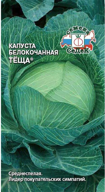 Семена Седек Капуста белокочанная. Теща4607015186956 Уважаемые клиенты! Обращаем ваше внимание на то, что упаковка может иметь несколько видов дизайна. Поставка осуществляется в зависимости от наличия на складе.