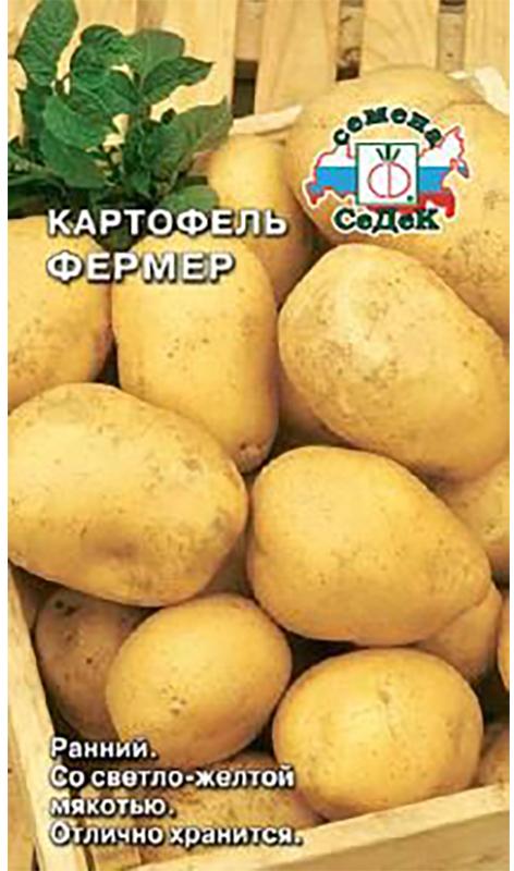 Семена Седек Картофель. Фермер4607015187120Ранний сорт-популяция столового картофеля с интенсивным формированием высококачественных клубней. Клубни удлиненно-овальные, с желтой кожурой и поверхностными глазками. Мякоть светло-желтая, с высокими вкусовыми качествами. Ценность сорта: устойчивость к золотистой картофельной нематоде, стабильная урожайность, пригодность для длительного хранения. Назначение универсальное. Посев производить замоченными и наклюнувшимися семенами, пикировка не требуется. Уважаемые клиенты! Обращаем ваше внимание на то, что упаковка может иметь несколько видов дизайна. Поставка осуществляется в зависимости от наличия на складе.