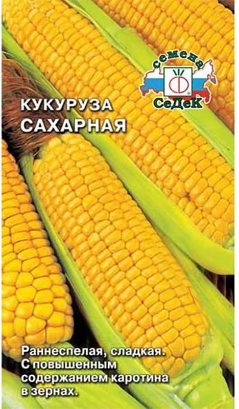 Семена Седек Кукуруза. Сахарная4607015187182Уважаемые клиенты! Обращаем ваше внимание на то, что упаковка может иметь несколько видов дизайна. Поставка осуществляется в зависимости от наличия на складе.