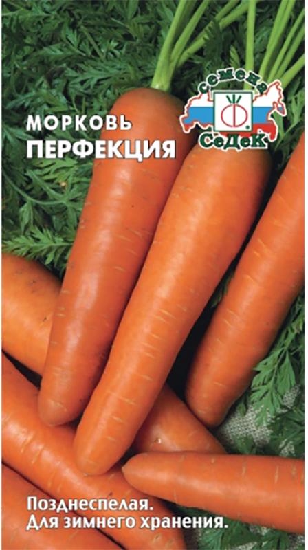 Семена Седек Морковь. Перфекция4607015187687 Уважаемые клиенты! Обращаем ваше внимание на то, что упаковка может иметь несколько видов дизайна. Поставка осуществляется в зависимости от наличия на складе.