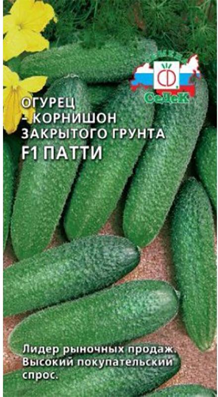 Семена Седек Огурец. Патти F14607015187922Среднеранний (40-45 дней) партенокарпический (не требует опыления) гибрид для открытого грунта и пленочныхукрытий. Растение сильнорослое, среднеплетистое, сженским типом цветения ипучковым расположением завязей вузле. Зеленцы короткие, цилиндрические, часто- и мелкобугорчатые, темно-зеленые с короткими полосами, сбелым опушением, с маленькими семенными камерами, длиной 10-11,5 см, массой 60-90 г, хрустящие, без пустот, безгоречи. Урожайность до 25 кг/м2. Ценность гибрида: комплексная устойчивость к болезням и к стрессовым условиям выращивания, стабильнодружное и обильное плодоношение, отличные товарные и технологические качества, подходит для длительнойтранспортировки. Рекомендуется для засолки и консервирования. Уважаемые клиенты! Обращаем ваше внимание на то, что упаковка может иметь несколько видов дизайна.Поставка осуществляется в зависимости от наличия на складе.