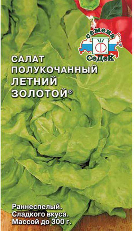 Семена Седек Салат листовой. Летний золотой4607015189506 Уважаемые клиенты! Обращаем ваше внимание на то, что упаковка может иметь несколько видов дизайна. Поставка осуществляется в зависимости от наличия на складе.