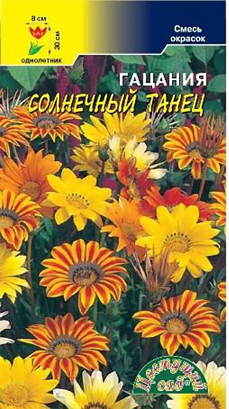 Семена Цветущий сад Гацания. Солнечный танец смесь4607021801966Семена Цветущий сад Гацания. Солнечный танец смесь - свето- и теплолюбивое растение высотой 20 - 30 см. Имеет прикорневую розетку листьев, из которой появляются изящные соцветия очень напоминающие ромашку со слегка отогнутыми лепестками, имеющие разнообразную окраску. Соцветия открыты только в солнечную погоду. Семена высевают на рассаду в начале апреля или в открытый грунт в мае. Всходы появляются на 10-14 день. Гацания очень любит солнце, умеренный полив и подкормки каждые 2 недели. На зиму ее переносят в прохладное и светлое помещение, а весной обрезают, пересаживают и вновь выносят на балкон или террасу. Посев: март - май, высадка рассады: май - июнь, цветение: июль - сентябрь. Используют на клумбах, бордюрах, рабатках. Выращивают гацанию и как горшечную культуру. Товар сертифицирован. Уважаемые клиенты! Обращаем ваше внимание на то, что упаковка может иметь несколько видов дизайна. Поставка осуществляется в зависимости от наличия на складе.