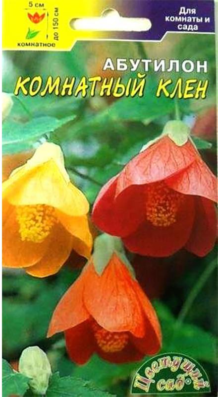 Семена Цветущий сад Абутилон. Комнатный клен смесь4607021803311Уважаемые клиенты! Обращаем ваше внимание на то, что упаковка может иметь несколько видов дизайна. Поставка осуществляется в зависимости от наличия на складе.