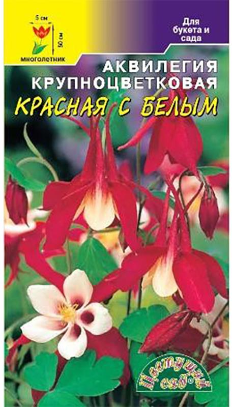 Семена Цветущий сад Аквилегия. крупноцветковая Красная с белым4607021804165Уважаемые клиенты! Обращаем ваше внимание на то, что упаковка может иметь несколько видов дизайна. Поставка осуществляется в зависимости от наличия на складе.