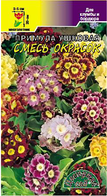 Семена Цветущий сад Примула. Ушковая смесь4607021804202Очаровательное, компактное растение, формирующее цветоносы высотой до 20 см. Цветки розовые, голубовато-фиолетовые, пурпурово-фиолетовые с желтым глазком, чаще двуцветные, душистые, достигающие 3-5 см в диаметре, собранные в крупные, зонтиковидные соцветия. Отличительной особенностью этого растения является обильное, очень яркое, но при этом раннее цветение, отсюда второе название примулы - первоцвет (от греческого «primus» - ранний, первый). Примула ушковая великолепно подходит для групповых посадок, альпийской горки, каменистого сада и бордюра, хорошо себя чувствует в полутени. Выращивается как рассадным способом (для цветения в первый год), так и прямым посевом семян в грунт (для цветения на следующий год с конца апреля до середины июня). При посеве семена лишь слегка присыпают легким грунтом или производят посев под стекло. В фазе двух настоящих листьев сеянцы пикируют. В грунт рассаду высаживают, когда минует угроза заморозков. Примула предпочитает легкие питательные, хорошо дренируемые почвы на солнечном месте или в тени.Товар сертифицирован. Уважаемые клиенты! Обращаем ваше внимание на то, что упаковка может иметь несколько видов дизайна. Поставка осуществляется в зависимости от наличия на складе.