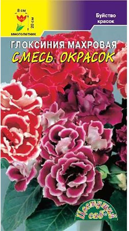 Семена Цветущий сад Глоксиния махровая смесь4607021804721Семена Цветущий сад Глоксиния махровая смесь одно из самых очаровательных комнатных растений поражающее крупными, густомахровыми цветками широчайшей цветовой гаммы и бархатными темно-зелеными листочками.Растение компактное, высотой не более 20 см в период цветения покрыто крупными граммофонами, достигающими в диаметре 8 см.Цветение обильное и продолжительное.Посев производят в заполненные грунтом посевные контейнеры или любую другую подходящую тару. Перед посевом грунт необходимо пролить розовым раствором марганцовки. Спустя 2-3 часа семена распределяют по поверхности грунта (не присыпать!), далее увлажняют из распылителя (семена гранулированные, необходимо чтобы эта оболочка растворилась) и накрывают контейнер стеклом или полиэтиленовой пленкой для сохранения влажности. Оптимальная температура для прорастания семян 18-20°С. После появления всходов выращивание производят в прохладном (при температуре 14-15°С) хорошо проветриваемом помещении. В фазе 1-2 настоящих листьев сеянцы пикируют.Взрослые растения предпочитают: яркий, но при этом рассеянный свет; оптимальная температура выращивания 20-22°С (не допускать температуры ниже 17°С); полив только теплой водой под корень.Товар сертифицирован.Уважаемые клиенты! Обращаем ваше внимание на то, что упаковка может иметь несколько видов дизайна. Поставка осуществляется в зависимости от наличия на складе.