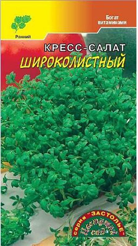 Семена Цветущий сад Салат. Широколистный кресс-салат4607021806015 Уважаемые клиенты! Обращаем ваше внимание на то, что упаковка может иметь несколько видов дизайна. Поставка осуществляется в зависимости от наличия на складе.
