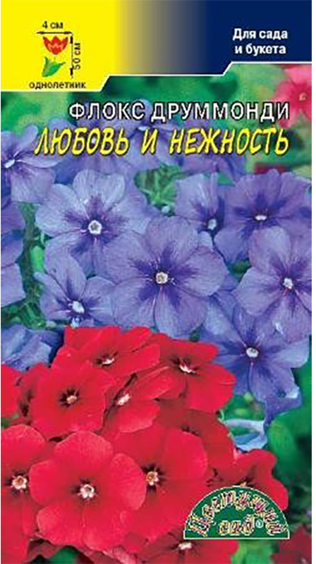 Семена Цветущий сад Флокс Друммонди. Любовь и Нежность. смесь гавриш флокс калейдоскоп друммонди смесь 0 1 г н9