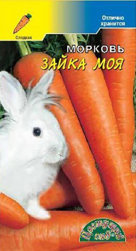 Семена Цветущий сад Морковь. Зайка моя4607021807197Уважаемые клиенты! Обращаем ваше внимание на то, что упаковка может иметь несколько видов дизайна. Поставка осуществляется в зависимости от наличия на складе.