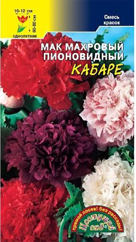Семена Цветущий сад Мак махровый пионовидный. Кабаре смесь4607021809047Эффективный сорт с крупными густомахровыми соцветиями, напоминающими соцветия пиона. Цветовая гамма очень разнообразна и представлена: белыми, розовыми, красными, пурпурными, лиловыми цветками. Средневетвистый куст высотой 60-80 см, усыпанный гигантскими соцветиями, достигающими в диаметре 10-12 см, отлично смотрится в одиночных и групповых посадках. На заднем плане высокого бордюра и как центральное растение смешанной клумбы.Растение не прихотливо, выращивается прямым посевом семян в грунт на постоянное место весной. Глубина заделки семян не более 0,5 см. Подойдет любая садовая почва на солнечном месте или в слабой полутени.Товар сертифицирован. Уважаемые клиенты! Обращаем ваше внимание на то, что упаковка может иметь несколько видов дизайна. Поставка осуществляется в зависимости от наличия на складе.