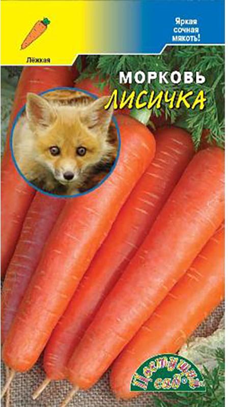Семена Цветущий сад Морковь. Лисичка4607021810333Семена Цветущий сад Морковь. Лисичка - новейший высокоурожайный среднеспелый сорт с корнеплодами отличного качества. От всходов до технической спелости 108-112 дней. Корнеплоды цилиндрические, с тупым кончиком, выровненные, длиной 18-20 см, массой до 135 г. Мякоть очень сочная, сладкая, интенсивно оранжевого цвета, благодаря чему сорт и получил свое название. Рекомендуется для потребления в свежем виде (салаты, соки, пюре), переработки и длительного хранения, благодаря этому, возможно продление периода потребления свежей моркови. Морковь выращивают прямым посевом семян в грунт ранней весной. Глубина заделки семян не более 0,5-1 см. Ширина междурядий 25-30 см. Для формирования крупных, выровненных корнеплодов, всходы необходимо проредить, оставив между растениями 2-3 см. Дальнейший уход заключается в регулярных поливах, рыхлении почвы, подкормках. Для получения ранней продукции рекомендуется посев под зиму в конце октября начале ноября.Товар сертифицирован. Уважаемые клиенты! Обращаем ваше внимание на то, что упаковка может иметь несколько видов дизайна. Поставка осуществляется в зависимости от наличия на складе.