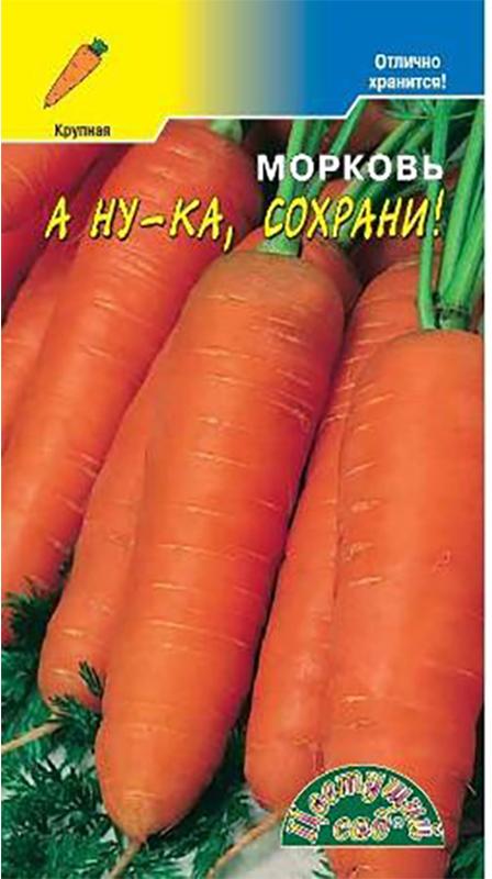 Семена Цветущий сад Морковь. А ну-ка, сохрани!4607021811606Уважаемые клиенты! Обращаем ваше внимание на то, что упаковка может иметь несколько видов дизайна. Поставка осуществляется в зависимости от наличия на складе.