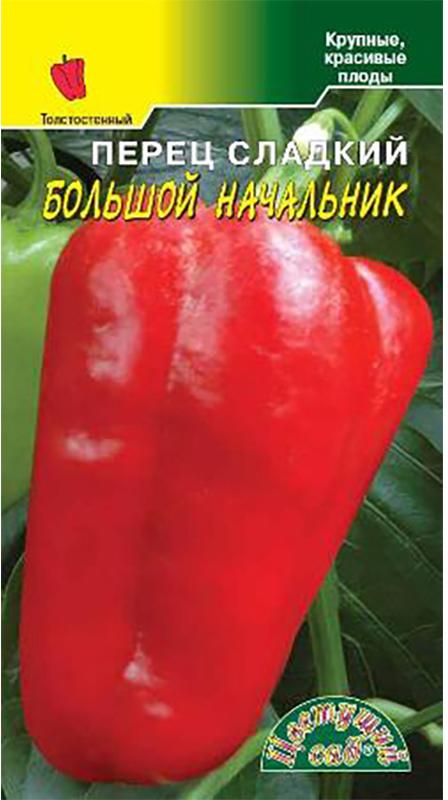 Семена Цветущий сад Перец. Большой Начальник4607021811651Перспективный среднеспелый (115-120 дней) сорт для открытого грунта и пленочных укрытий. Растение средне-рослое, высотой 50-60 см, мощное. Плод конусовидной формы, висячий, гладкий, крупный, толстостенный, массой 150-200 г, универсального использования. Окраска плода в технической спелости светло-зеленая, в биологической спелости - красная. Сорт устойчив к заболеваниям, плодоносит вплоть до осенних заморозков. Перец выращивают рассадным способом. Перед посевом семена обеззараживают в растворе марганцовокислого калия, промывают чистой водой, замачивают. Глубина заделки семян не более 0,5 см. Для скорых и дружных всходов необходима температура 24-25°С. В фазе первого настоящего листа растения пикируют в горшочки. Далее рассаду подкармливают минеральными удобрениями, поливают, закаливают. В открытый грунт рассаду высаживают в возрасте 50-70 суток, в конце мая - начале июня, когда минует угроза заморозков. Растения должны иметь 8-10 настоящих листьев. При посадке в каждую лунку вносят перегной и минеральные удобрения. Дальнейший уход заключается в поливах, подкормках, рыхлении после каждого полива или дождя.Товар сертифицирован. Уважаемые клиенты! Обращаем ваше внимание на то, что упаковка может иметь несколько видов дизайна. Поставка осуществляется в зависимости от наличия на складе.