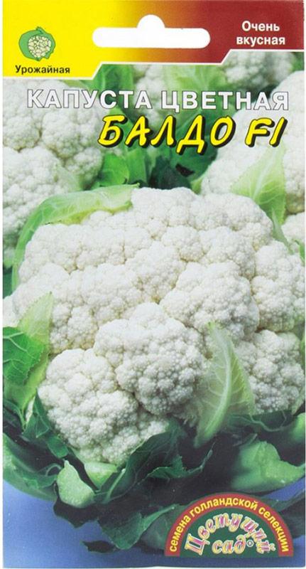 Семена Цветущий сад Капуста цветная. Балдо F14607021813167Один из самых популярных раннеспелый гибридов, период от всходов до технической спелости 85-90 дней. Головка плотная, плоскоокруглая, массой до 1,5 кг. Ценность гибрида: стабильно высокий урожай; великолепные вкусовые качества; пригодность для заморозки.Цветную капусту выращивают как рассадным способом, так и прямым посевом в грунт в несколько сроков с начала мая до конца июня, что позволяет получить несколько урожаев без выращивания рассады. Глубина заделки семян не более 0,5 см. Посев на рассаду осуществляют так, чтобы возраст растений при высадке в грунт, составлял 30-35 дней. Уход заключается в подкормках, поливах и рыхлении почвы.Товар сертифицирован. Уважаемые клиенты! Обращаем ваше внимание на то, что упаковка может иметь несколько видов дизайна. Поставка осуществляется в зависимости от наличия на складе.