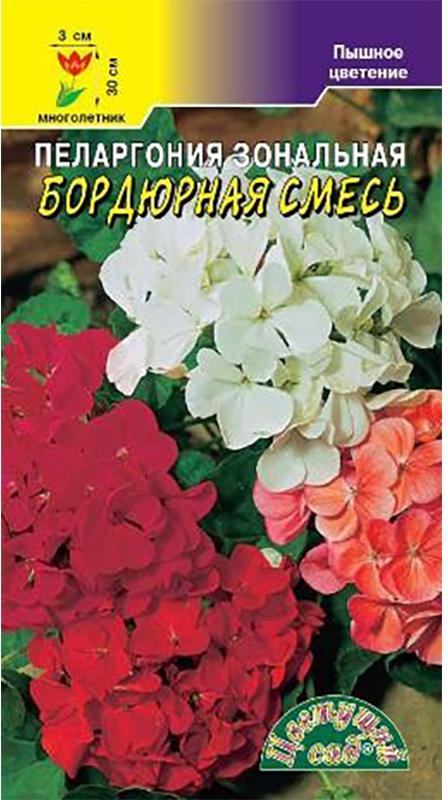 Семена Цветущий сад Пеларгония. Бордюрная смесь4607021813488Уважаемые клиенты! Обращаем ваше внимание на то, что упаковка может иметь несколько видов дизайна. Поставка осуществляется в зависимости от наличия на складе.