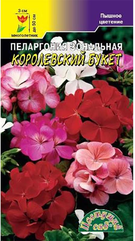 Семена Цветущий сад Пеларгония. Королевский букет смесь4607021813495Растение формирует прямостоячий стебель высотой 35-50 см и эффектные опушенные, пятилопастные листья с подковообразными полосами. Цветки собраны в крупные соцветия. Пеларгония является как прекрасным комнатным растением, так и великолепно подходит для посадки в саду на клумбе, а также для заполнения вазонов и оконных ящиков.Товар сертифицирован. Уважаемые клиенты! Обращаем ваше внимание на то, что упаковка может иметь несколько видов дизайна. Поставка осуществляется в зависимости от наличия на складе.