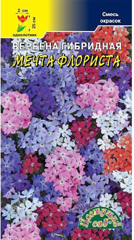 Семена Цветущий сад Вербена. Мечта Флориста4607021813587Сильно разветвленный стебель Вербены венчают многочисленные цветки, формирующие ароматные соцветия различной цветовой гаммы. Небольшая высота, компактность и обильное цветение в течение всего лета, предоставляют огромные возможности для использования этого растения садоводами.Выращивают рассадным способом, глубина заделки семян не более 0,3 см. В грунт рассаду высаживают, когда минует угроза заморозков.Вербена предпочитает умеренно удобренные почвы на солнце или в легкой полутени. Товар сертифицирован. Уважаемые клиенты! Обращаем ваше внимание на то, что упаковка может иметь несколько видов дизайна. Поставка осуществляется в зависимости от наличия на складе.
