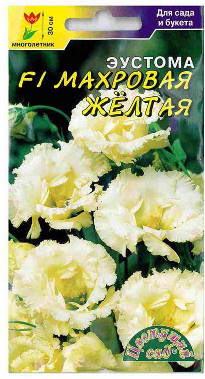 Семена Цветущий сад Эустома. Махровая желтая4607021814027 Уважаемые клиенты! Обращаем ваше внимание на то, что упаковка может иметь несколько видов дизайна. Поставка осуществляется в зависимости от наличия на складе.