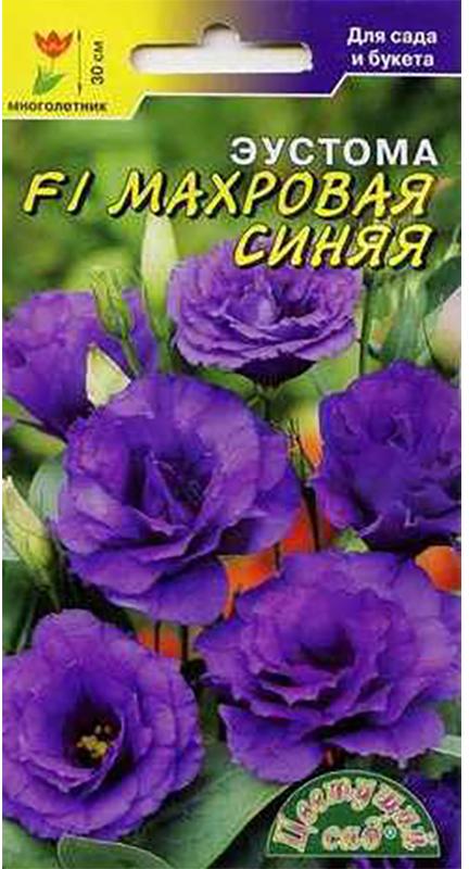 Семена Цветущий сад Эустома. Махровая синяя4607021814065Эустома. Махровая синяя - это модное однолетнее растение в любом саду или доме. Цветок, который уже покорил сердца самых искушенных садоводов и флористов всего мира. Серия Magic отличается крупными супер-махровыми соцветиями, до 6-8см в диаметре, и продолжительным периодом цветения. Высота растения - 70-80 см. Предпочитает полутень, не переносит сильного порывистого ветра. Растение отлично сохраняет свежий вид после срезки и размещения в вазе.