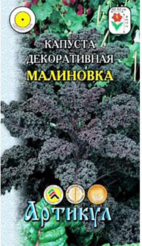 Семена Артикул Капуста декоративная. Малиновка4607089741976Розетка листьев высотой 100-150 см, в диаметре 40-50 см. Период от всходов до формирования розетки листьев124-128 дней. Лист крупный, окраска - от тёмно-красной до тёмно-фиолетовой (почти чёрной), округлый, ссильногофрированными краями. Сорт очень холодостойкий, относительно устойчив к болезням, свето- ивлаголюбивый, предпочитает плодородные почвы. Выращивают через рассаду (40-45-дневную, с 5-ю настоящимилистьями). Из декоративной капусты получаются неотразимые рабатки и клумбы, а высокие сорта - отличныесолитеры.Товар сертифицирован.Уважаемые клиенты! Обращаем ваше внимание на то, что упаковка может иметь несколько видов дизайна.Поставка осуществляется в зависимости от наличия на складе.