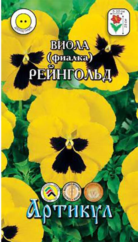 Семена Артикул Виолла фиалка. Рейнгольд4607089743918Семена Артикул Виолла фиалка. Рейнгольд - традиционное растение для ранневесеннего оформления. Растение высотой 15 см, сильноветвистое, с крупными (5-10 см в диаметре) цветками. Окраска бархатистых цветков - золотисто-желтая, с черной бабочкой в центре цветка. При посеве рано весной цветут в этот же год, в течение 4-6 месяцев. Растения используют для украшения клумб, бордюров, оконных ящиков; цветки срезают для букетов. Холодостойка, влаголюбива. Подходит любая садовая земля на солнце или в легкой полутени. Растения хорошо переносят пересадку в цветущем состоянии, поэтому их высаживают прямо в цвету.Товар сертифицирован.Уважаемые клиенты! Обращаем ваше внимание на то, что упаковка может иметь несколько видов дизайна. Поставка осуществляется в зависимости от наличия на складе.