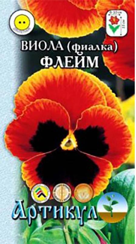 Семена Артикул Виолла фиалка. Флейм4607089746223Семена Артикул Виолла фиалка. Флейм - растение сильноветвистое, с крупными (6-10 см в диаметре) цветками. Окраска бархатистых цветков - оранжево-алая. Высота растений - 15 см.Холодостойка, влаголюбива, растет на солнце и в полутени. Цветение начинается через 10 месяцев от посева (в мае следующего года). При посеве рано весной цветет в этот же год. Почвы - дренированные, нейтральные, плодородные, влажные, без свежевнесенного навоза. Растения хорошо переносят пересадку в цветущем состоянии, поэтому их высаживают прямо в цвету. Для хорошего цветения требуются регулярный полив (особенно в жаркую погоду) и подкормки.Широко используют в цветочном оформлении, высаживают в цветники группами или по краям в виде бордюров. Растения используют для клумб, оконных ящиков, а цветки срезают для букетов. Товар сертифицирован.Уважаемые клиенты! Обращаем ваше внимание на то, что упаковка может иметь несколько видов дизайна. Поставка осуществляется в зависимости от наличия на складе.