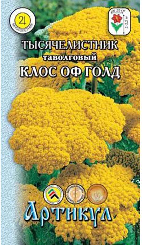 Семена Артикул Тысячелистник тавол. Клос оф Голд4607089746452Нетребовательное обильноцветущее растение, достигающее высоты 100-120 см. Цветки мелкие, но очень яркие, золотисто-жёлтые, собраны в плотные щитки. Семена мелкие, поэтому выращивание рассадой предпочтительнее. Рассада развивается быстро, сеянцы не боятся пересадки. На одном месте растёт до 5 лет. Вегетативное размножение (делением в начале весеннего роста) предпочтительнее. Пересадки переносит легко (лучший срок - весна). Место для посадки лучше выбирать солнечное - не выносит затенения. К почвам не требовательны, но предпочитают рыхлые; мирятся с бедными. Хорошо отзываются на подкормки. Устойчивы (выносят даже вытаптывание). Засухоустойчивы. Морозостойкость высокая (укрытие на зиму не требуется). Для продления цветения необходимо удалять отцветшие соцветия. Хороши для свежих и сухих букетов, пригодны для посадки на рабатках, в миксбордерах, группах.Товар сертифицирован.Уважаемые клиенты! Обращаем ваше внимание на то, что упаковка может иметь несколько видов дизайна. Поставка осуществляется в зависимости от наличия на складе.