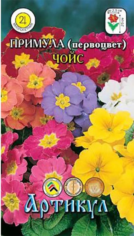 Семена Артикул Примула. Чойс первоцвет4607089746506Смесь окрасок. Растение высотой 25 см. Цветение начинается со 2-го года. Цветки до 2,5 см в диаметре, собраны по 7-10 шт. в соцветия различных окрасок - розовой, красной,жёлтой, белой и оранжевой. Центр цветка жёлтый. Выращивают рассадой. Семена при посеве не заделывают, а рассыпают по поверхности и слегка вдавливают в почву. Посадочную ёмкость накрывают стеклом или плёнкой. Посевы держат в тени и часто опрыскивают. Всходы появляются через 18-25 дней. Через 1,5-2 месяца их пикируют. Растения влаголюбивы, лучше всего растут в лёгкой полутени (на солнце цветки выгорают). На одном месте растёт 5-7 лет. Морозоустойчивое (в условиях средней полосы зимует без укрытия). Подойдут хорошо дренированные, лёгкие плодородные почвы с достаточным содержанием влаги. Весной почву вокруг растений мульчируют (перегноем или компостом), летом в засуху поливают, отцветшие цветоносы срезают. Размножение - делением куста (рано весной или после цветения), листовыми черенками и семенами. Легко переносят пересадку (до и после цветения). Используют для посадки в тенистых местах, группами на газонах, в альпинариях, бордюрах.Товар сертифицирован.Уважаемые клиенты! Обращаем ваше внимание на то, что упаковка может иметь несколько видов дизайна. Поставка осуществляется в зависимости от наличия на складе.
