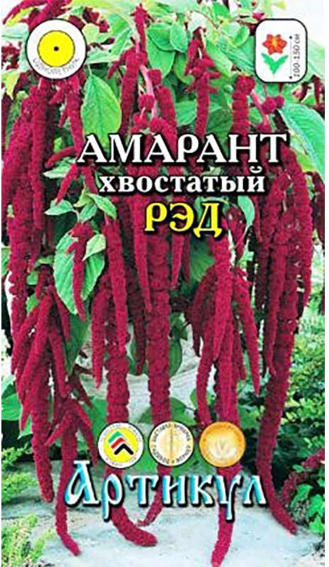 Семена Артикул Амарант. Хвостатый Рэд4607089746643Семена Артикул Амарант. Хвостатый Рэд - мощные, стройные, быстрорастущие растения высотой 100-150 см, с зелеными или темно-красными стеблями. Соцветия - кисти длинные (40-60 см), разветвленные, свекольной окраски, свисают с верхушки растения вниз и похожи на длинный пышный хвост.Амарант светолюбив, достаточно засухоустойчив, теплолюбив (страдает даже от слабых заморозков). Предпочитает плодородные, легкие, не кислые почвы. Выращивают рассадным способом. Всходы появляются через 4-5 дней после посева. Цветут через 80-110 дней после появления всходов, обильно и продолжительно (до заморозков). Растения декоративны с начала июля (тогда полностью сформируются соцветия). Используется в озеленении, для посадок группами на заднем плане цветников, с южной стороны стен и оград, на фоне газона, для цветочных аранжеровок (срезанные соцветия можно засушить и использовать в зимних букетах). Товар сертифицирован.Уважаемые клиенты! Обращаем ваше внимание на то, что упаковка может иметь несколько видов дизайна. Поставка осуществляется в зависимости от наличия на складе.