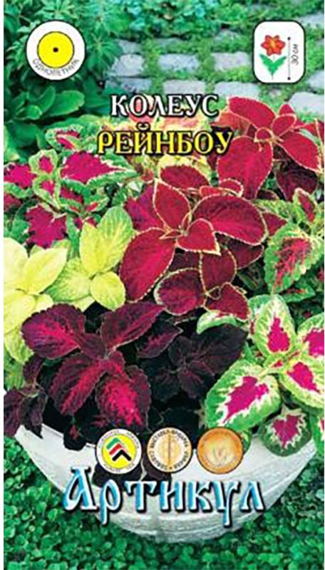 Семена Артикул Колеус. Рейнбоу гибридный4607089746995Растения с красивыми пёстрыми листьями, по многообразию окраски которых ему нет равных,- от бархатисто-красной до тёмно-фиолетовой (почти чёрной). Растёт быстро, любит солнечные места. Является многофункциональным растением - его используют в ковровых клумбах, бордюрах, для составления декоративных композиций в ящиках, плошках. Выращивается и как великолепное комнатное растение. Размножают семенами и черенками (в апреле-мае). Посевы присыпают песком, прижимают и содержат при температуре +22 °С, в постоянном увлажнении. Всходы появляются через 14-18 дней. Когда сеянцы достигнут в высоту 8-10 см, их нужно прищипнуть (для лучшего ветвления). Укоренившиеся (в песке или воде) черенки так же прищипывают, чтобы они лучше кустились и оставались компактными. Тепло- и влаголюбивое (любит регулярный полив по листьям), теневыносливое растение. Предпочитает лёгкую, слегка кислую, плодородную почву с добавлением песка. Понравившиеся вам растения, выращенные из семян, осенью (до наступления заморозков) с комом земли пересадите в горшки, побеги укоротите на 1/3 и занесите в лоджию или на веранду с t-рой не выше +15 °С, а затем - в комнату.Товар сертифицирован.Уважаемые клиенты! Обращаем ваше внимание на то, что упаковка может иметь несколько видов дизайна. Поставка осуществляется в зависимости от наличия на складе.