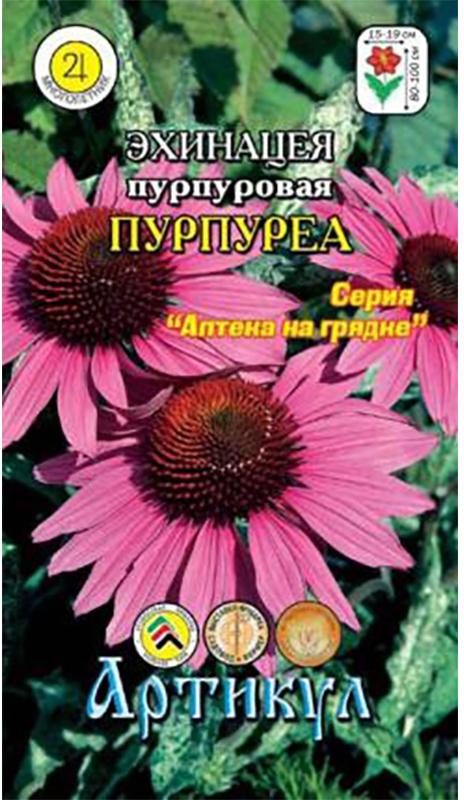 Семена Артикул Эхинацея пурпуровая Пурпуреа4607089747114Декоративно-лекарственное растение с прямостоячими стеблями высотой 80-100 см. Соцветия - гигантскиекорзинки (диаметром 15-19 см). Язычковые цветки пурпурно-розовые, крупные (длиной 8-10 см). Используют длягрупповых или одиночных посадок в цветники с более низкими растениями, в миксбордеры, на газоны, с южнойстороны древесно-кустарниковых насаждений. На одном месте может расти 5 лет и более. Ценится как кормовое имедоносное растение, хороша для срезки в букеты (в воде стоит более 10 дней). Для медицинских целейиспользуют растения любого возраста, начиная с 2-х лет: траву (верхнюю часть стеблей с соцветиями)заготавливают в начале цветения (июль-август), а корневища с корнями - поздней осенью.Размножают семенами. Светолюбива (хорошо растёт на открытых солнечных местах), предпочитает хорошообработанные, богатые перегноем, дренированные, некислые, рыхлые, достаточно увлажнённые почвы. На лёгкихпесчаных почвах растёт плохо! Уход включает поливы и подкормки, осенью - обрезку отцветших стеблей,обрывание засохших листьев, подкормку фосфорно-калийными удобрениями, подсыпку перегноя или компоста. Всредней полосе на зиму нуждается в лёгком укрытии сухими листьями. + Растение содержит биологически активные вещества, используется как антисептическое средство(способствует заживлению ран, ожогов и язв). Повышает естественные защитные силы организма.Товар сертифицирован.Уважаемые клиенты! Обращаем ваше внимание на то, что упаковка может иметь несколько видов дизайна.Поставка осуществляется в зависимости от наличия на складе.