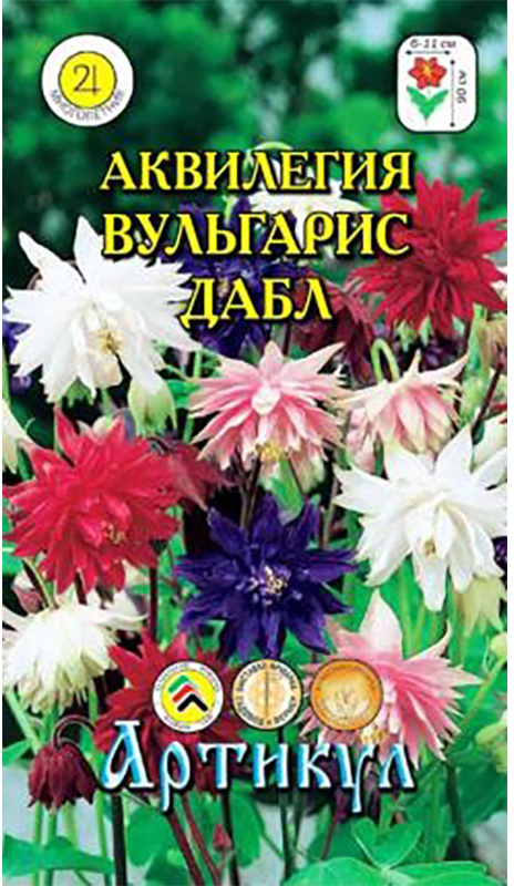 Семена Артикул Аквилегия. Вульгарис Дабл4607089748333Семена Артикул Аквилегия. Вульгарис Дабл - махровая смесь. Неприхотливые растения высотой 90 см, с красивыми ажурными листьями и крупными (диаметром 6-11 см) цветками с изящными шпорцами длиной 5-7 см. Окраска цветков - белая, красная, розовая, синяя. Размножают, в основном, семенами, которые желательно высевать осенью (сразу после сбора). Всходы появляются на 14-30-й день. Сеянцы растут медленно. На одном месте растет и хорошо цветет 3-4 года. Имеет очень хрупкие корни и плохо переносит пересадку. После пересадки растения нужно обильно поливать в течение 10-12 дней. Растение тене- и влаголюбивое, зимостойкое (в средней полосе зимует без укрытия). Предпочитает умеренно влажные, дренированные, суглинистые, легкие плодородные почвы и участки с легким затенением (на солнце период цветения сокращается, цветки мельчают). Летом растения регулярно поливают, в августе подкармливают фосфорно-калийными удобрениями, подсыпают перегной или компост. После окончания цветения вырезают цветоносы на высоте прикорневых листьев. В озеленении растения используются в миксбордерах, для создания рабаток, групп, ярких пятен. Выращивают также для получения срезки.Товар сертифицирован.Уважаемые клиенты! Обращаем ваше внимание на то, что упаковка может иметь несколько видов дизайна. Поставка осуществляется в зависимости от наличия на складе.