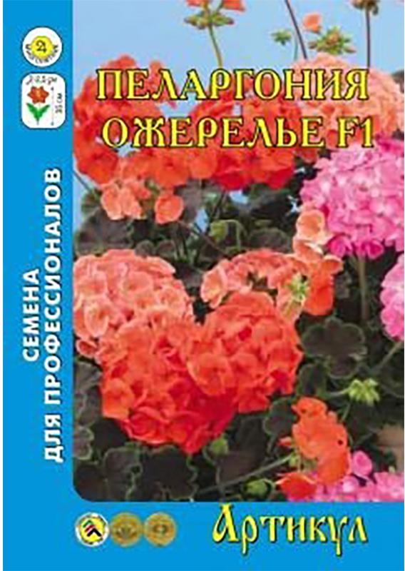 Семена Артикул Пеларгония. Ожерелье F14607089748395Состав смеси: Найт Роуз F1 - фиолетово-розовая с белым глазком, Найт Салмон F1 - лососевая, Найт Скарлет F1- светло-красная. Популярное многолетнее растение, зацветает в год посева. Формирует кустик высотой 35 см,диаметром 25 см. Листья коричневые, с зеленой каймой по краю. Цветки диаметром 2,0-2,5 см образуют крупные,шаровидные соцветия. В течение сезона каждое растение образует 50-60 соцветий.Семена сеют в рыхлую легкую почву, накрывают пленкой или стеклом для поддержания влажности, и ставят всветлое теплое место. Температура не ниже 20°С. При недостатке света сеянцы вытягиваются и погибают.Пикируют в горшочки, когда у сеянцев вырастут 1-2 настоящих листа. При высоте рассады 8 - 10 см делаютприщипку. На постоянное место растения высаживают в конце мая - начале июня на расстоянии 20 - 25 см, набалконах и в контейнерах - через 10 - 15 см. Полив должен быть регулярным. Постоянные подкормки помогаютрастениям обильно и продолжительно цвести. При хорошем освещении первые подкормки рассады послепикировки делают азотными или органическими удобрениями. При недостатке света рассаду лучшеподкармливать минеральными удобрениями, содержащими калий. Регулярность подкормок в рассаде 7-10 дней.Через неделю после высадки в грунт проводят подкормку азотными удобрениями (1-2 раза минеральными илиорганическими), затем - полными минеральными с промежутками 10-14 дней до августа. Растения лучше цветути более декоративны, если у них регулярно убирать отцветшие соцветия. Чтобы продлить цветение и иметьматочники для черенкования, пеларгонии до заморозков аккуратно выкапывают и сажают в большие горшки сучетом размера кома. При хорошем освещении и температуре 18 - 23°С она может цвести еще около двухмесяцев. Затем растения обрезают на высоте 10 - 15 см и устанавливают в светлом помещении с температурой12- 15°С. Поливать нужно редко, при подсыхании почвы. В феврале растения переносят в более теплоепомещение, поливают и подкармливают. Отросшие
