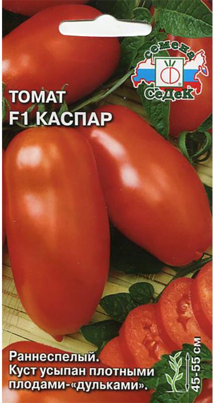 Семена Седек Томат. Каспар F1 семена седек томат чибис