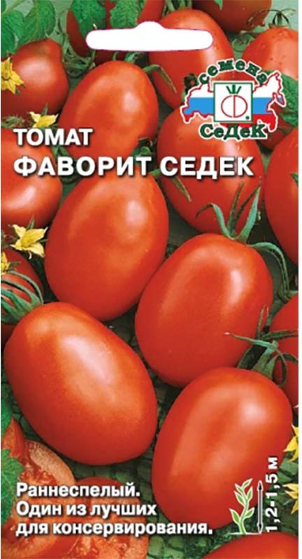Семена Седек Томат. Фаворит4607116261736Раннеспелый (97-107 дней) сорт для открытого грунта и пленочных укрытий. Растение полудетерминантное, высотой 1,2-1,5 м. Требует пасынкования и подвязки. Плоды овально-кубовидные, гладкие, оранжево-красные, массой 80-100 г, плотные, мясистые, с высоким содержанием сухого вещества.Ценность сорта: неприхотливость выращивания, холодостойкость, за счет раннеспелости успевает давать обильный урожай до фитофтороза. Рекомендуется для засолки и консервирования. Обращаем ваше внимание на то, что упаковка может иметь несколько видов дизайна.