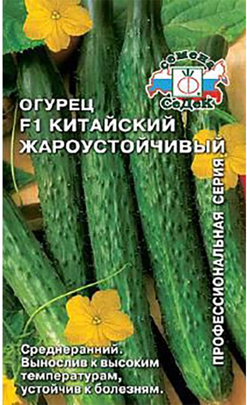 Семена Седек Огурец жароустойчивый. Китайский F14607116267394Уважаемые клиенты! Обращаем ваше внимание на то, что упаковка может иметь несколько видов дизайна. Поставка осуществляется в зависимости от наличия на складе.